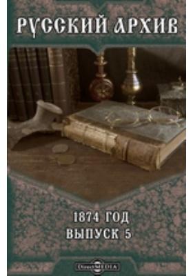 Русский архив. 1874. Вып. 5