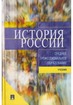 История России : Учебник для ссузов