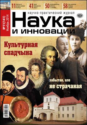 Наука и инновации = Навука і інавацыі: журнал. 2014. № 11(141)