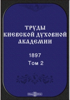 Труды Киевской духовной академии. 1897. Т. 2