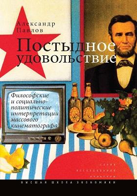 Постыдное удовольствие: философские и социально-политические интерпретации массового кинематографа: научное издание