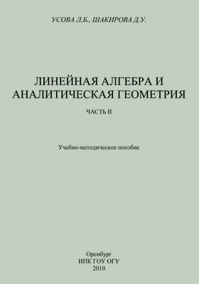 Линейная алгебра и аналитическая геометрия: учебно-методическое пособие