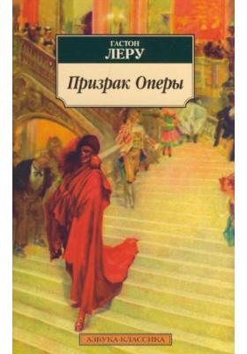 Призрак Оперы : Роман
