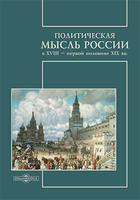 Политическая мысль России в XVIII – первой половине XIX вв
