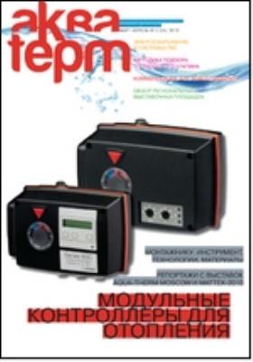 Аква-Терм: журнал. 2010. № 2(54)