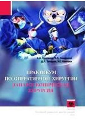 Практикум по оперативной хирургии. Лапароскопическая хирургия: учебное пособие