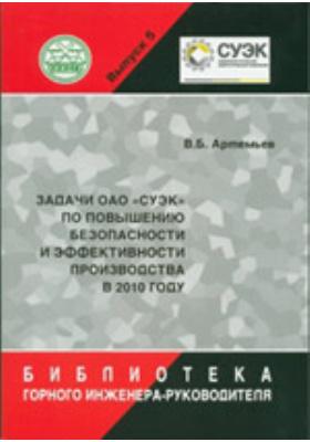 Задачи ОАО «СУЭК» по повышению безопасности и эффективности производства в 2010 г