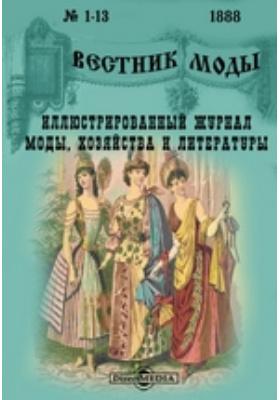 Вестник моды. 1888. № 1-13