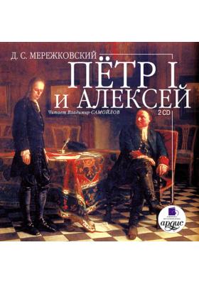 Пётр 1 и Алексей. Диск 1