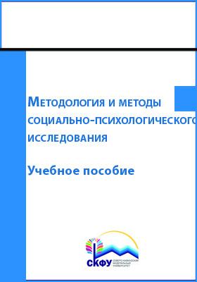 Методология и методы социально-психологического исследования: учебное пособие