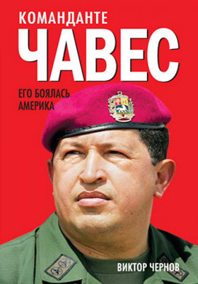 Команданте Чавес : его боялась Америка: документально-художественная литература
