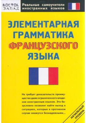 Элементарная грамматика французского языка : Начальный уровень