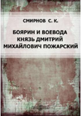 Боярин и воевода князь Дмитрий Михайлович Пожарский