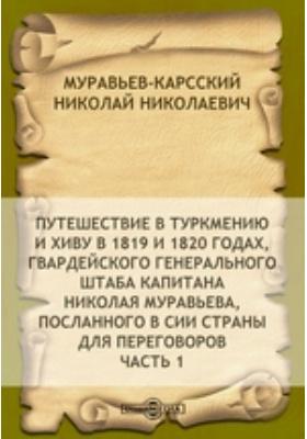 Путешествие в Туркмению и Хиву в 1819 и 1820 годах, гвардейского генерального штаба капитана Николая Муравьева, посланного в сии страны для переговоров, Ч. 1
