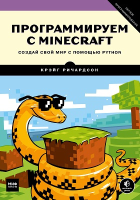 Программируем с Minecraft : создай свой мир с помощью Python