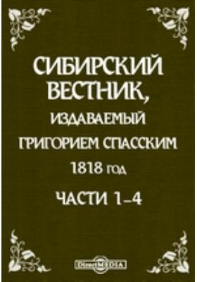 Сибирский вестник: журнал. 1818. Части 1-4