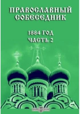 Православный собеседник: журнал. 1884, Ч. 2