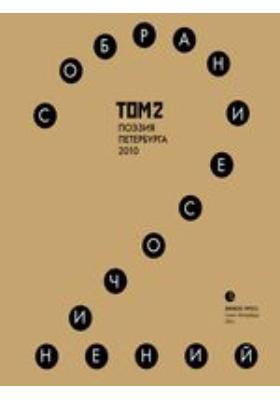 Собрание сочинений: Антология современной поэзии Санкт-Петербурга. Т. 2. Стихотворения 2010 года