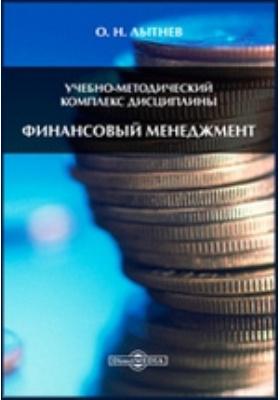 Учебно-методический комплекс дисциплины «Финансовый менеджмент»: учебное пособие