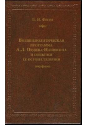 Внешнеполитическая программа А.Л. Ордина-Нащокина и попытки ее осуществления