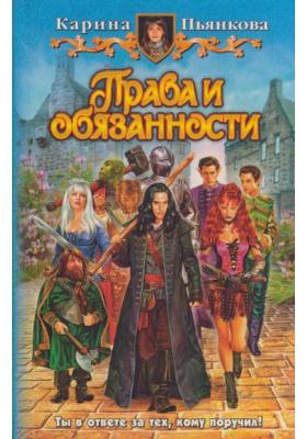 Права и обязанности : Фантастический роман