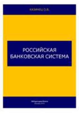 Российская банковская система