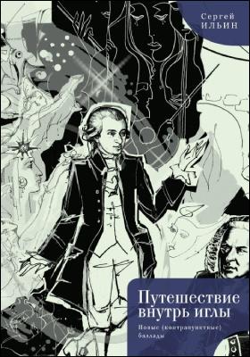Путешествие внутрь иглы : новые (контрапунктные) баллады: художественная литература