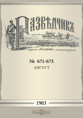 Разведчик. 1903. №№ 671-675, Август