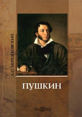 Пушкин: публицистика