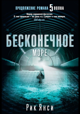 Бесконечное море: роман: роман