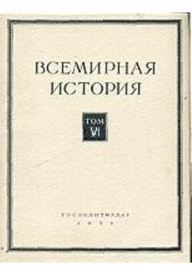 Всемирная история в десяти томах. Т. 6