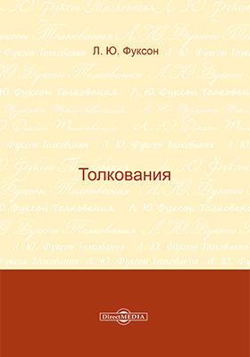 Толкования: сборник статей