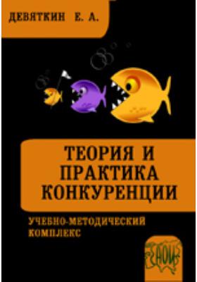 Теория и практика конкуренции: учебно-методический комплекс