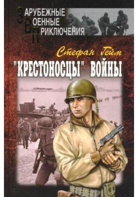 """Крестоносцы"" войны. Том 1 = The Crusaders : Роман в двух томах"