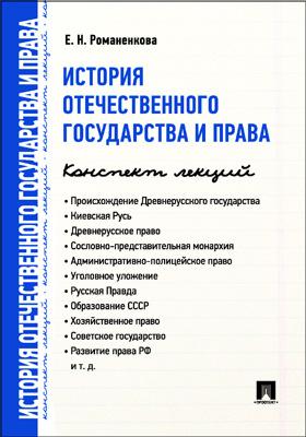 История отечественного государства и права : конспект лекций: учебное пособие