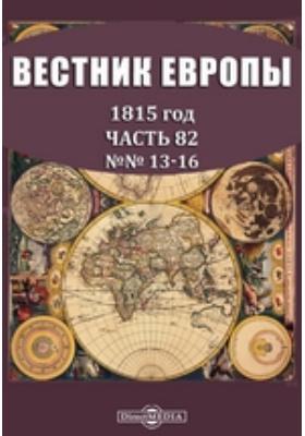 Вестник Европы: журнал. 1815. №№ 13-16, Июль-август, Ч. 82