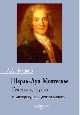 Шарль-Луи Монтескье. Его жизнь, научная и литературная деятельность