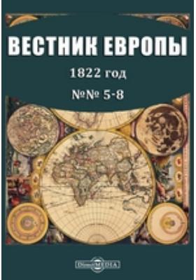Вестник Европы: журнал. 1822. №№ 5-8, Март-апрель