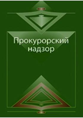 Прокурорский надзор: учебное пособие
