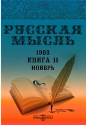 Русская мысль. 1903. Книга 11, Ноябрь