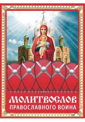 Молитвослов православного воина: духовно-просветительское издание