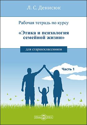 Рабочая тетрадь по курсу «Этика и психология семейной жизни» для старшеклассников: рабочая тетрадь, Ч. 1