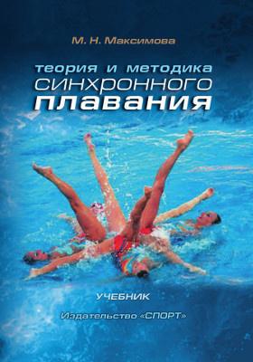 Теория и методика синхронного плавания: учебник