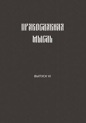 Православная мысль: духовно-просветительское издание. Выпуск 6