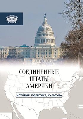 Соединенные Штаты Америки : история, политика, культура: сборник научных трудов