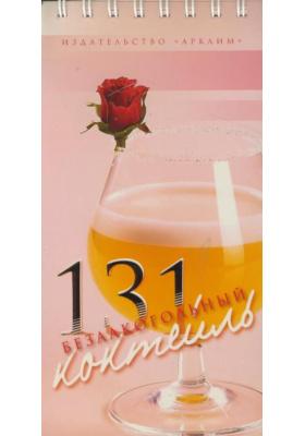 131 безалкогольный коктейль