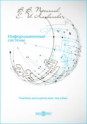 Информационные системы: учебно-методическое пособие