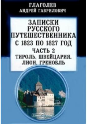 Записки русского путешественника, с 1823 по 1827 год Швейцария. Лион. Гренобль, Ч. 2. Тироль