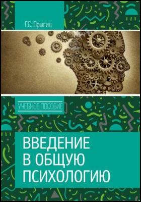 Введение в общую психологию: учебное пособие