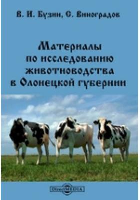 Материалы по исследованию животноводства в Олонецкой губернии: монография